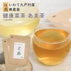 甘茶 国産 アマチャ お茶 ティーバッグ 無農薬 1.5g 30包入 x2袋セット