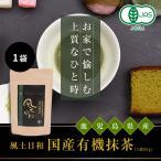 抹茶 粉末 有機JAS認定 鹿児島産 高級抹茶100% 80g 無添加 無農薬 抹茶粉 抹茶パウダー オーガニック