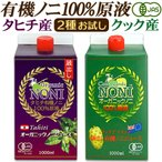 ノニジュース 有機ノニ原液2種セット タヒチ産:クック産 お試し