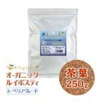 業務用 ルイボスティー 茶葉 スーペリア 250g
