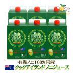 ノニジュース 有機JASオーガニック クック産ノニ 原液 1000ml×6本