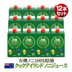 Yahoo!オーガニック・セレクトストアノニジュース 有機JASオーガニック クック産ノニ 原液 1000ml×12本