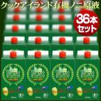 Yahoo!オーガニック・セレクトストアノニ17周年 最安値挑戦 ノニジュース クック産オーガニック1000ml×36本