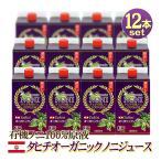 ノニの王様 タヒチ産 ノニジュース 12本セット 送料無料