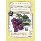 グリーンフィールド 野菜有機種子 コールラビ  アスルスター 紫   小袋  A030