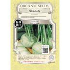 グリーンフィールド 野菜有機種子 コールラビ  ノリコ 薄緑   小袋  A031