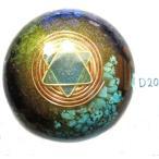 オルゴナイト プラス ドーム型  D20