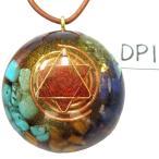 オルゴナイト プラス ドームペンダント DP1