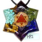 オルゴナイト プラス 巨大  星ペンダント (限定生産品)   HP2
