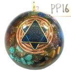 オルゴナイト プラス ペットペンダント PP16