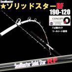 [セール品] シーマスター ソリッドスター RF 190-120(085685)