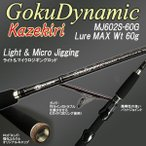 ゴクダイナミックカゼキリ(GokuDynamic Kazekiri)Lure Wt MAX60g(100059)MJ602S-60G スピニングタイプ|イカメタル スッテゲーム ジギング ルアー ロッド