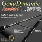ゴクダイナミックカゼキリ(GokuDynamic Kazekiri)Lure Wt MAX100g(100061)MJ582S-100G スピニングタイプ ジギングロッド ルアーロッド 釣り竿