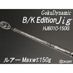 マグロや大型青物などに パワー ジギングロッド(ベイト)Gokuspe GokuDynamic B/K Edition HJ601C-150G ルアー Maxwt:150g(100063)釣り竿