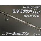 マグロや大型青物などに パワー ジギングロッド(スピニング)Gokuspe GokuDynamic B/K Edition HJ551S-200G ルアー Maxwt:200g(100064)※ 釣り竿