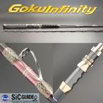 14'クロス総糸巻 GokuInfinity220-80号 アルミバット仕様(100082)釣り竿 ロッド