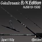 青物などに パワ- ジギングロッド(スピニング)GokuDynamic B/K Edition HJ561S-150G Jigwt:150g (100090)