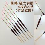 へら浮き 影峰 極太羽根4枚合わせ(竹足紅影)6本セット(10087)|ヘラブナ用品 ヘラウキ