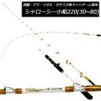 超高感度先調LT・シャローシー小船220(30〜80号)(110064)