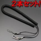 【Cpost】道具の落下を防止 伸縮コイル尻手ロープ 黒 2本セット(120040-2)