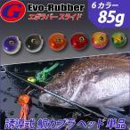 【定形外発送可】鯛カブラ ヘッド 遊導式 85g 単品 【Gokuevolution Evo-Rubber(エボラバー)スライド ヘッド】(120071-head-85)|タイ カブラ