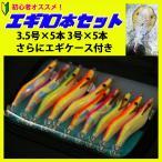 お得なエギ10本セット(エギケース付き)3.0号×5本 3.5号×5本(120072)|friday