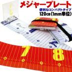 【Cpost】1mm計測可能 メジャープレート 120cm(120090)
