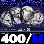 小継玉の柄 BLUE LARCAL400 & ランディングネットM(オーバールフレーム)セット (190138-400-190151)