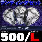 小継玉の柄 BLUE LARCAL500 & ランディングネットL(オーバールフレーム)セット (190138-500-190155)