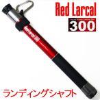 ランディングシャフト(カーボン)Red Larcal(レッドラーカル)300 (190141)|ランディングツール 玉の柄 タモ網