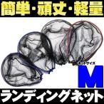 ランディングネットM 赤/青/黒 オーバールフレーム (190151)|玉網 タモ網 ランディングツール アミ 網