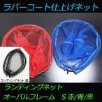 ランディングネットS 赤(レッド)/青(ブルー)/黒(ブラック)オーバールフレーム (190154)|ランディングツール 玉網 タモ網
