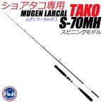 ショア/岸からの蛸釣りに タコ専用ロッド MUGEN LARCAL TAKO S-70MH (220061)スピニングモデル 釣り竿