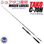 タコ専用ロッド MUGEN LARCAL TAKO C-70H (2