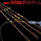 ゴクスぺ 無限ライトゲーム小船CLT 30-190(30〜80号)(220096-30-190) 釣り 竿 ロッド