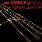 15' ゴクスぺ 無限ライトゲーム小船CLT 限定スパイラルガイド 30-210(30〜80号)(220097-30-210) 釣り 竿 ロッド
