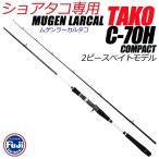 [10%offクーポン発行中] タコ専用2ピースロッド MUGEN LARCAL TAKO Compact C-70H (220100) ベイトモデル