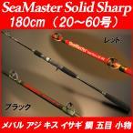 15' グラス無垢ライトゲームロッド SeaMaster Solid Sharp/シーマスター ソリッドシャープ 30-180 (220102)|ロッド 釣り 船 竿 釣り