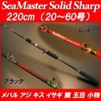 15' グラス無垢ライトゲームロッド SeaMaster Solid Sharp/シーマスター ソリッドシャープ 30-220 (220104)|ロッド 釣り 船 竿 釣り