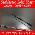 15' グラス無垢ライトゲームロッド SeaMaster Solid Sharp/シーマスター ソリッドシャープ 30-220 ブラック (220104-bk)|アジ イサギ マダイ