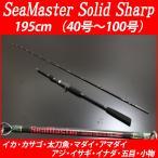 15' グラス無垢ライトゲームロッド SeaMaster Solid Sharp/シーマスター ソリッドシャープ 80-195 ブラック (220106-bk)|タチウオ マダイ アジ イサギ