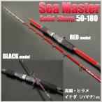 16'New グラス無垢ライトゲームロッド SeaMaster Solid Sharp/シーマスター ソリッドシャープ 50-180 (220110)