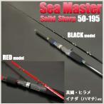 16'New グラス無垢ライトゲームロッド SeaMaster Solid Sharp/シーマスター ソリッドシャープ 50-195 (220111)