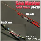 16'New グラス無垢ライトゲームロッド SeaMaster Solid Sharp/シーマスター ソリッドシャープ 50-220(220112)
