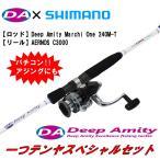 一つテンヤにオススメ DeepAmity MultiONE 240M-T&シマノ エアノスC3000セット(220118-shi-035431)