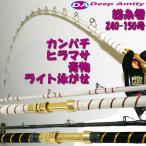 カンパチ・ヒラマサ・青物のライト泳がせ ディープアミティ 240-150号(80〜200号) 白(ホワイト)/黒(ブラック)(240117)