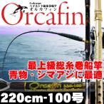 最高級総糸巻船竿 ORCAFIN(オルカフィン)220-100P(280000) マダイ ワラサ メジロ カサゴ 釣り竿 ロッド