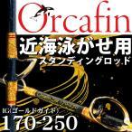 Gokuspe最高級総糸巻船竿 ORCAFIN STF 170-250IG(280005)※ ブリ ワラサ メジロ カサゴ 釣り竿 ロッド