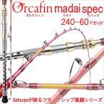 Gokuspe最高級 超軟調総糸巻 ORCAFIN 真鯛Spec240-60号 Pタイプ Silverバット(280014-p-sl)釣り竿 船竿 コマセ マダイ ロッド
