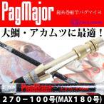 パグマイヨ (PagMajor)総糸巻真鯛 PagMajor 270-100号 青物兼用 (290007)ゴクスぺ 釣り竿 船竿 マダイ